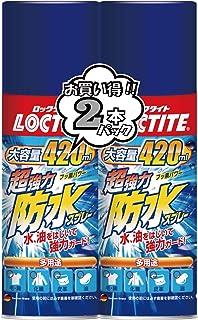 LOCTITE(ロックタイト) 超強力防水スプレー 多用途 2本パック 420ml×2 DBS-422
