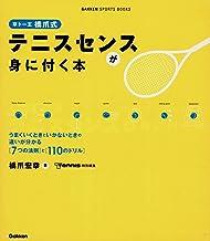 表紙: 草トー王 橋爪式 テニスセンスが身に付く本 学研スポーツブックス | 橋爪宏幸