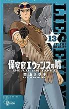 表紙: 保安官エヴァンスの嘘(13) (少年サンデーコミックス) | 栗山ミヅキ