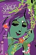 Sukeshini Aani Etar Katha