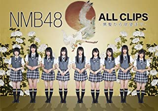 NMB48 ALL CLIPS -黒髮から欲望まで- [DVD]