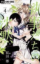 執事たちの沈黙(4) (フラワーコミックス)