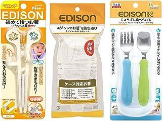 エジソンママ お食事セット ベビー用箸(右手用)、フォーク&スプーン(キウイ&スカイ)、ケース付き