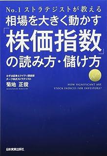 №1ストラテジストが教える 相場を大きく動かす「株価指数」の読み方・儲け方