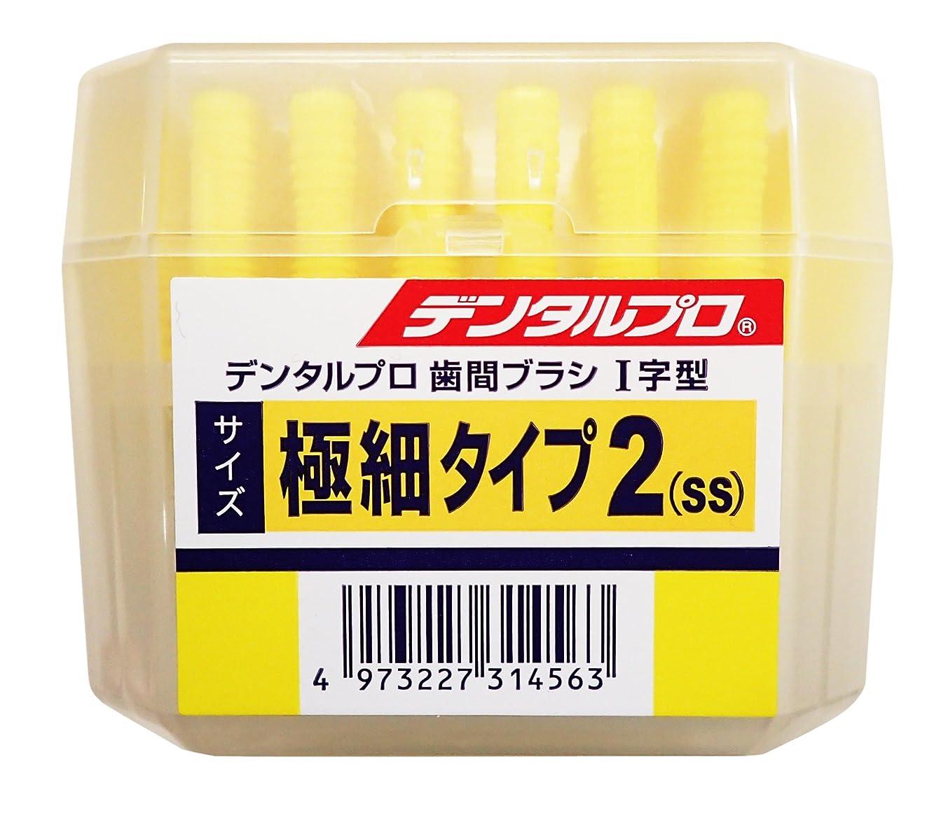人柄ファイバ定刻デンタルプロ 歯間ブラシ I字型 極細タイプ サイズ2(SS) 50本入