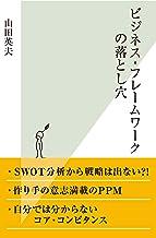 表紙: ビジネス・フレームワークの落とし穴 (光文社新書) | 山田 英夫