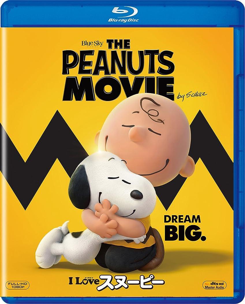 陸軍哲学的完璧なI LOVE スヌーピー THE PEANUTS MOVIE [AmazonDVDコレクション] [Blu-ray]