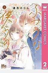 ふつうな僕らの 2 (マーガレットコミックスDIGITAL) Kindle版