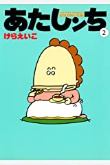あたしンち(2) Kindle版