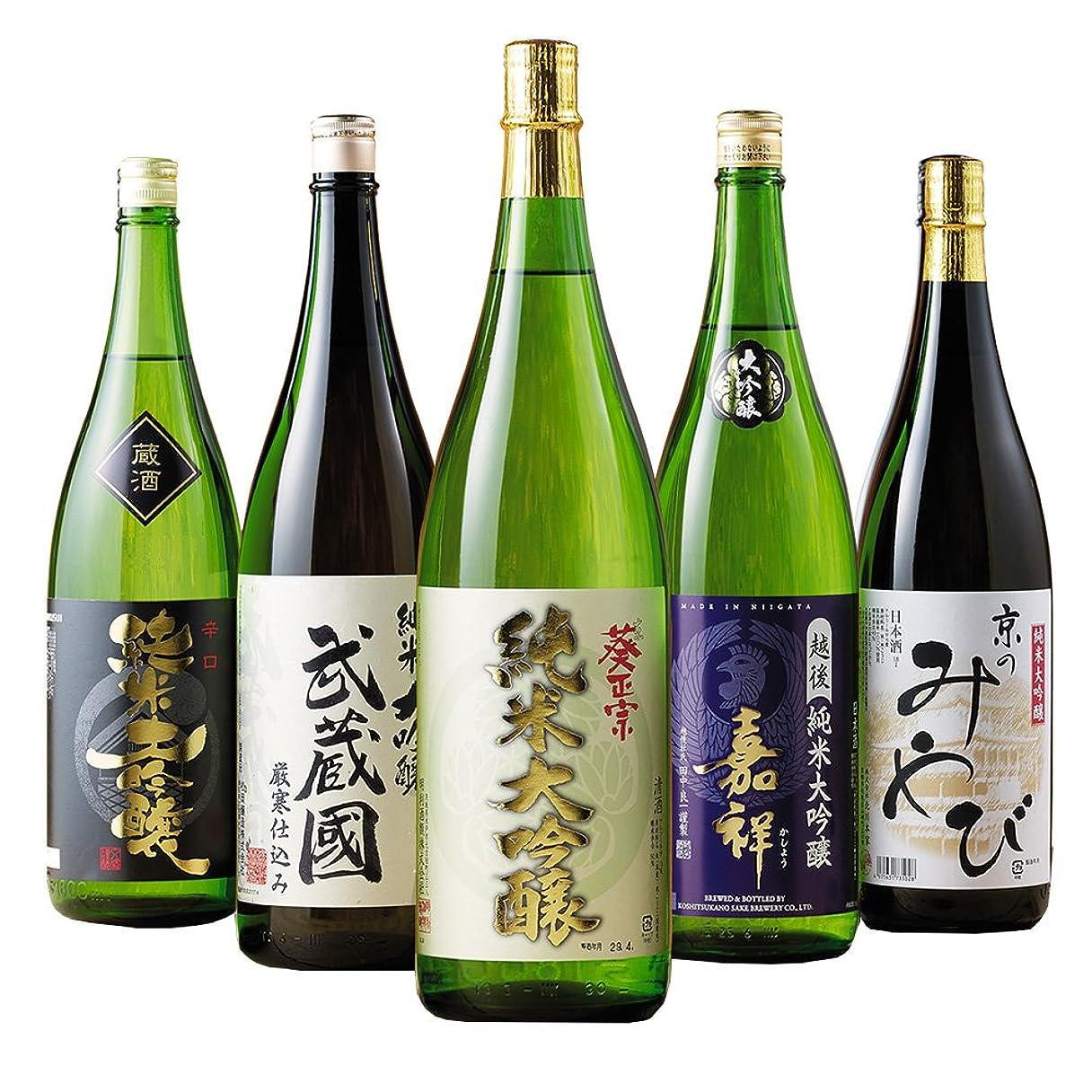 ローズズボン付添人日本酒 5酒蔵の純米大吟醸飲み比べ一升瓶5本セット 1800ml×5本 蔵酒 武蔵國 葵正宗 嘉祥 京のみやび