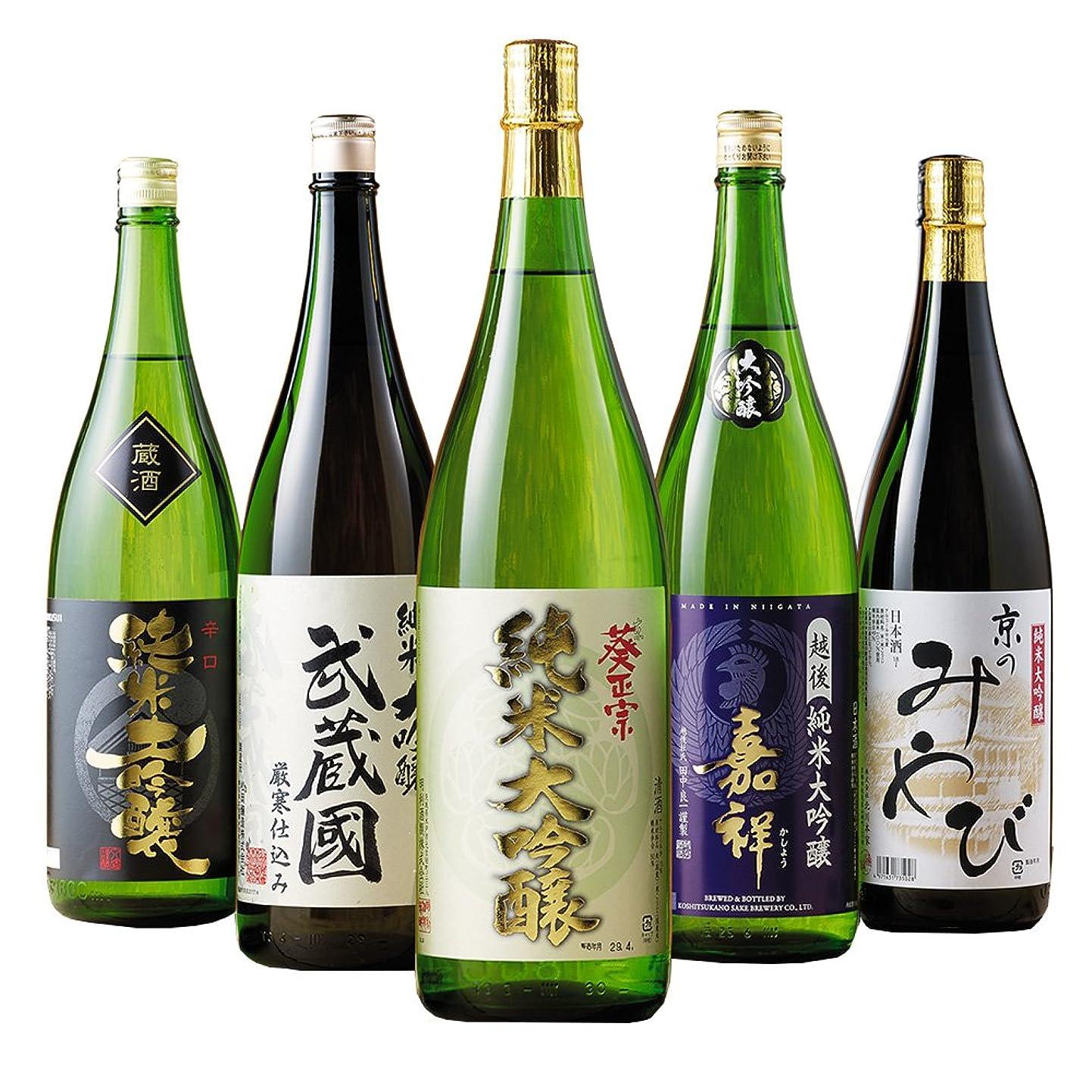 セットアップポーター些細な日本酒 5酒蔵の純米大吟醸飲み比べ一升瓶5本セット 1800ml×5本 蔵酒 武蔵國 葵正宗 嘉祥 京のみやび