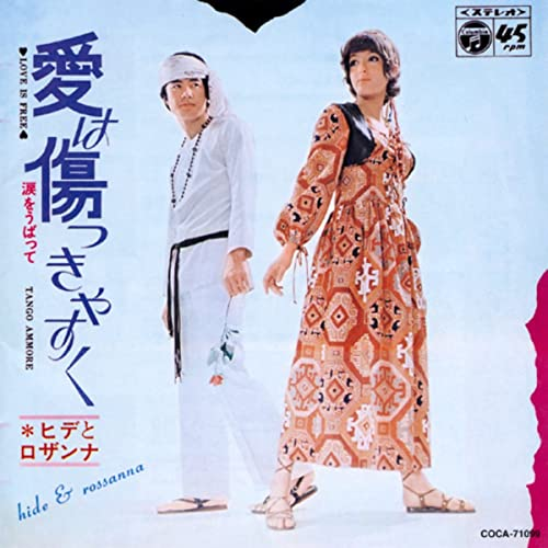 Amazon Music - ヒデとロザンナ...