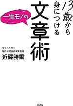 表紙: 13歳から身につける一生モノの文章術 (大和出版) | 近藤 勝重