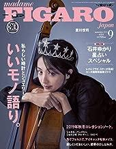 FIGAROjapon(フィガロジャポン) 2019年 09 月号 [雑誌]