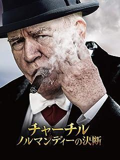チャーチル ノルマンディーの決断(字幕版)