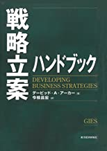 表紙: 戦略立案ハンドブック | デービツト A アーカー