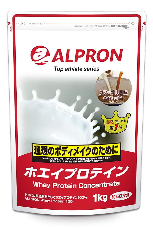 囚人迫害する感性アルプロン ホエイプロテイン100 1kg【約50食】カフェオレ風味(WPC ALPRON 国内生産)