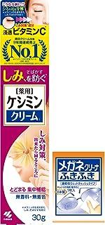 ケシミンクリームj シミ対策成分 浸透ビタミンC配合 30g【医薬部外品】(めがねクリーナ付) 30g+おまけ付き