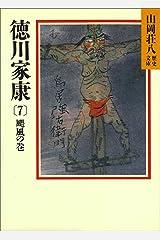 徳川家康(7) 颶風の巻 (山岡荘八歴史文庫) Kindle版
