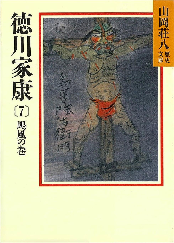 別にインゲン偽徳川家康(7) 颶風の巻 (山岡荘八歴史文庫)
