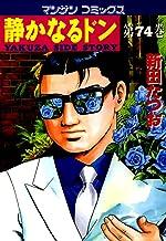 表紙: 静かなるドン74 | 新田 たつお