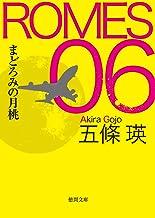 表紙: ROMES 06 まどろみの月桃 (徳間文庫) | 五條瑛