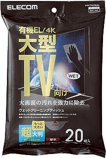 エレコム クリーナー TV用 ウェットティッシュ [テレビ画面に優しいノンアルコールタイプ] 日本製 Lサイズ 20枚入 AVD-TVWCB20L