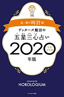 ゲッターズ飯田の五星三心占い2020年版 金/銀の時計座