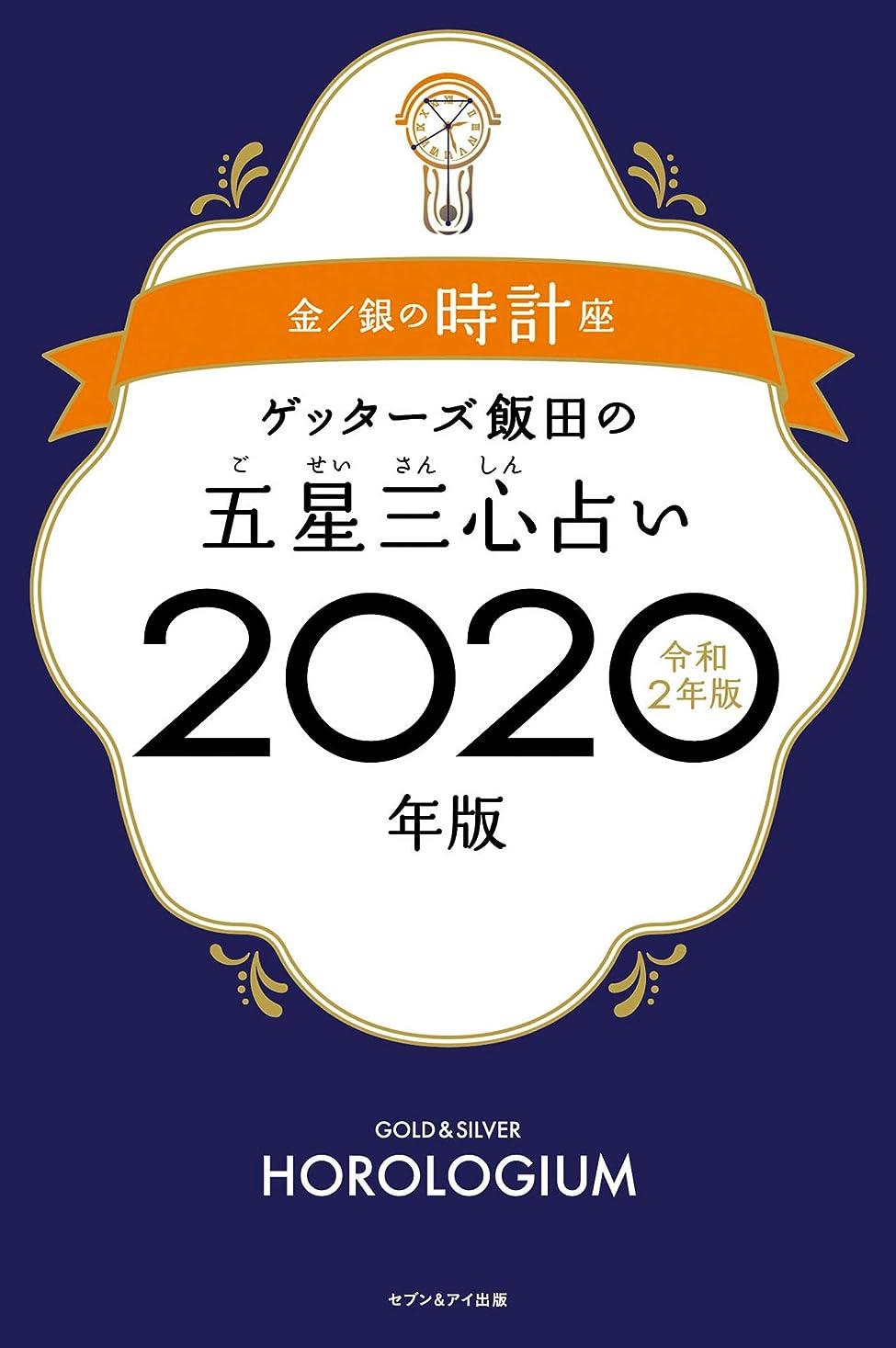 否定する実質的アンタゴニストゲッターズ飯田の五星三心占い2020年版 金/銀の時計座