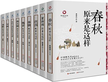 历史中国书系(全九册) (今天所发生的一切,历史上都能找到相应的线索和借鉴!)