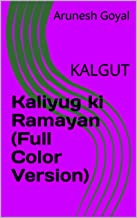 Kaliyug ki Ramayan (Full Color Version): KALGUT (KKR Book 29)