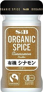 S&B ORGANIC SPICE 有機シナモン(パウダー) 22g