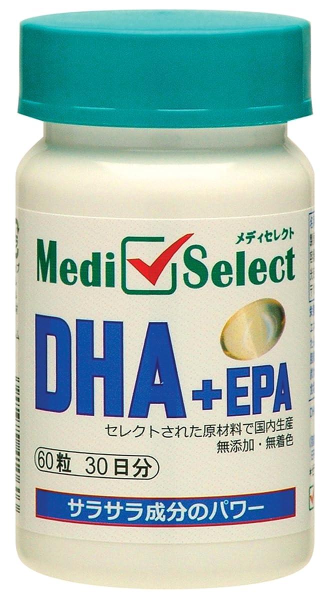 サッカーパスメディセレクト DHA+EPA 60粒(30日分)