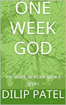 ONE WEEK GOD: एक नास्तिक,जो बदलना चाहता है दुनिया। (Hindi Edition)