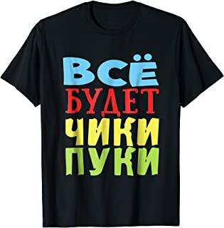 everything will be ok- russian tshirt- russkaja futbolka