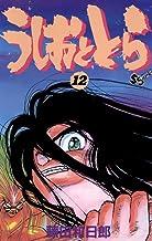 表紙: うしおととら(12) (少年サンデーコミックス) | 藤田和日郎