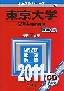 東京大学(文科-前期日程) [2011年版 大学入試シリーズ] (大学入試シリーズ 37)