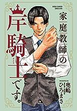 表紙: 家庭教師の岸騎士です。 (少年チャンピオン・コミックス エクストラ) | 奥嶋ひろまさ