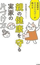 表紙: 親の健康を守る実家の片づけ方~日本初の片づけヘルパーが教える | 永井美穂