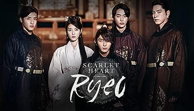 scarlet heart 2 korean