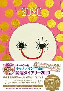 キャメレオン竹田の開運ダイアリー2020<蟹座>