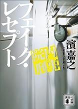 表紙: 院内刑事 フェイク・レセプト (講談社文庫) | 濱嘉之