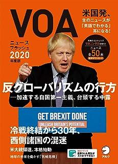 【音声DL】VOAニュースフラッシュ2020年度版