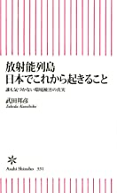 表紙: 放射能列島 日本でこれから起きること 誰も気づかない環境被害の真実 (朝日新書) | 武田邦彦