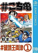 #こち亀 110 #破壊王両津‐1 (ジャンプコミックスDIGITAL)