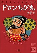 表紙: ドロンちび丸 (2) (クオーレ) | 杉浦茂