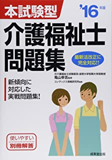 本試験型介護福祉士問題集〈'16年版〉