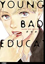 YOUNG BAD EDUCATION 分冊版(2) (onBLUE comics)