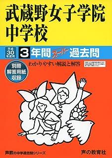 武蔵野女子学院中学校 平成30年度用―3年間スーパー過去問 (声教の中学過去問シリーズ)