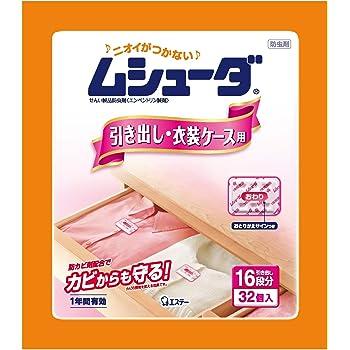 【Amazon.co.jp限定】 ムシューダ 1年間有効 衣類 防虫剤 引き出し・衣装ケース用 32個入 エコパッケージ